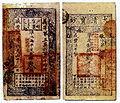 Qing Dynasty banknote (Xianfeng Era).jpg