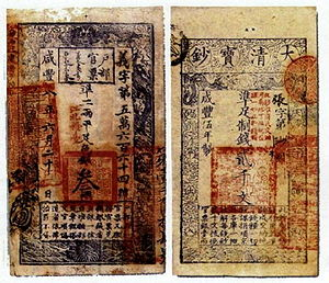 Banknote seal (China) - A Qing Dynasty banknote. In the center of the left one, that's the Seal of Cash of the Great Qing (大清宝钞之印).