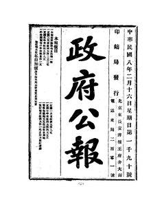 ROC1919-02-16--02-28政府公报1090--1102.pdf