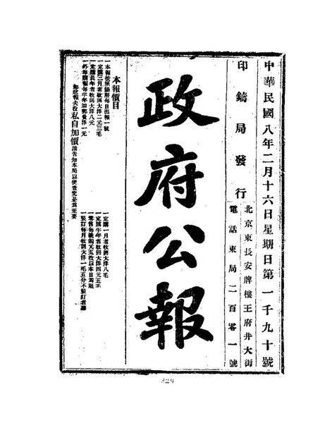 File:ROC1919-02-16--02-28政府公報1090--1102.pdf