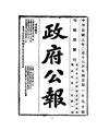ROC1919-02-16--02-28政府公報1090--1102.pdf