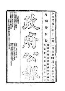 ROC1921-12-01--12-31政府公报2072--2100.pdf