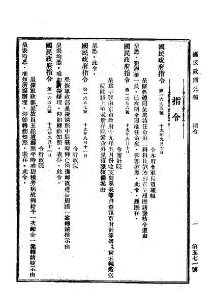 File:ROC1930-09-12國民政府公報571.pdf