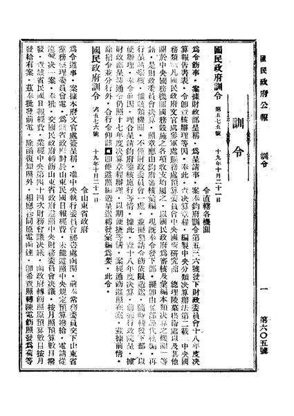 File:ROC1930-10-24國民政府公報605.pdf
