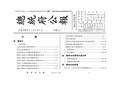 ROC2002-07-10總統府公報6471.pdf