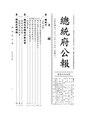 ROC2003-12-24總統府公報6556.pdf