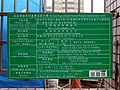 ROCAF 814 Victory Memorial Building demolition engineering sign 20180825.jpg