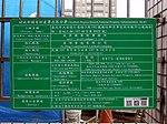 ROCAF 814 Victory Memorial Building demolition engineering sign 20180825.jpg