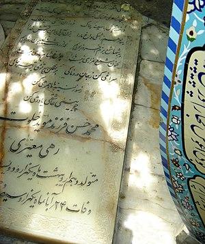 Rahi Mo'ayyeri - Rahi Mo'ayeri's tomb is adorned with his poetry.