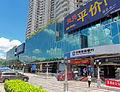 Renmin North Road Wal-Mart, Shenzhen, China.jpg