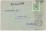 Russia 1914-06-21 cover to Lubeck.jpg