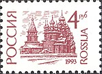 Russia stamp 1993 № 94.jpg