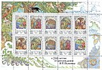 Russia stamp 1997 № 370-374 ml.jpg