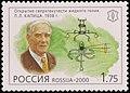 Russia stamp 2000 № 597.jpg