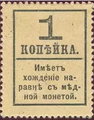 Russie timbre 1917.png