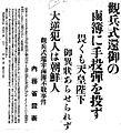Sakuradamon-bomb.jpg