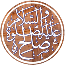 Saleh, prophet (calligraphic, transparent background).png