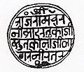 Seal of Kanhoji Angre.jpeg