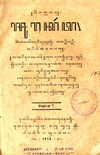 Serat Babad Surakarta Volume 5.pdf