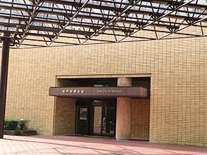 Seto City Art Museum.JPG
