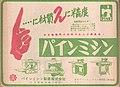 Sewing machine by PINE ad 1953.jpg