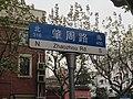 Shanghai, China, December 2015 - 156.JPG
