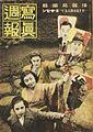 Shashin Shuho No 151.jpg