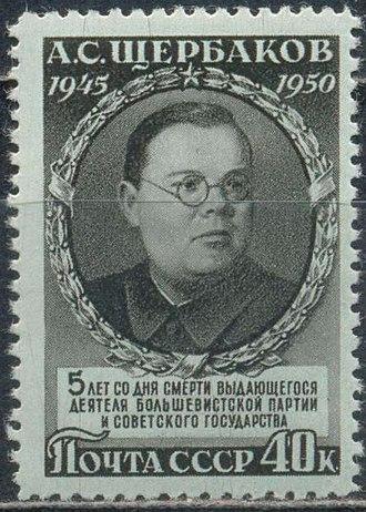 Aleksandr Shcherbakov (politician) - Image: Shcherbakov 1