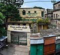 Shibpur Public Library - 178 Sibpur Road - Howrah 2013-07-14 0926 to 0928 Combined.JPG