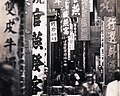Sign detail, from- Lai Afong, Canton commercial street view, c1880 (cropped).jpg