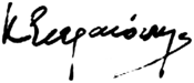 Signature of Konstantinos Stephanopoulos.png