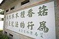 Slogan in Renai Township - Nantou - Taiwan (44693905494).jpg