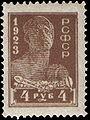 Stamp Soviet Union 1923 82.jpg