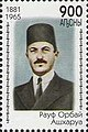 Stamp of Abkhazia - 1997 - Colnect 999808 - Rauf Orbay Ashkharua.jpeg