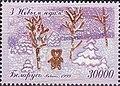Stamp of Belarus - 1999 - Colnect 278831 - Picture of Kutas Mitya 5 years old.jpeg
