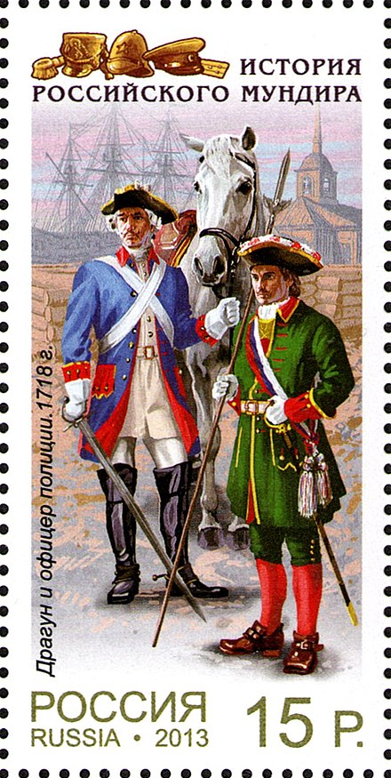 Dragoon (left) and a police officer. 1718. Postage stamp Russia 2013. Stamp of Russia 2013 No 1747 Police uniform 1718.jpg