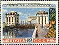 Stamp of USSR Волго-Донской канал. Шлюз 13. 1723.jpg
