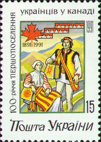 Ukrainian Canadians - Post-independence Ukrainian fifteen-kopiyka stamp commemorating the centennial of Ukrainian settlement in Canada, 1891–1991
