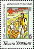 Stamp of Ukraine s12 (1).jpg