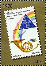 Stamp of Ukraine s219.jpg