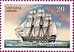 Stamp of Ukraine s383.jpg