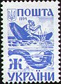 Stamp of Ukraine s61.jpg