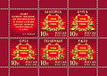 Stamps Russia Cities Medvedev 2009.jpg