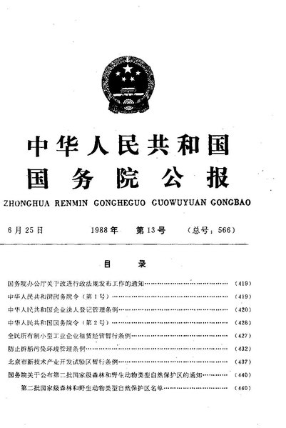 File:State Council Gazette - 1988 - Issue 13.pdf