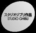 Studio Ghibli P icon.png