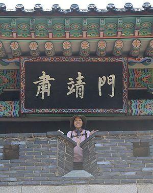 The Eight Gates of Seoul - Heunginjimun Signboard, Seoul, Korea