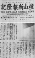Sun Yat Sen's article Denouncing the Monarchist Press published in the Chinese language newspaper Hawaiian Chinese News in january 1904.png