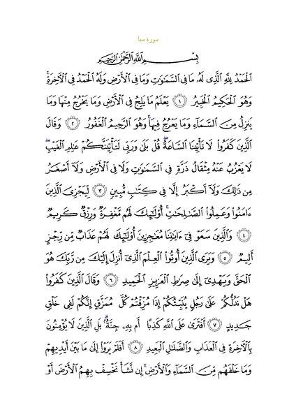 File:Sura34.pdf