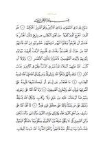 Juz 28 Wikipedia Bahasa Indonesia Ensiklopedia Bebas
