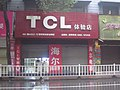 TCL Experience Store, Xinhuang Dong Autonomous County, Hunan, China.jpg